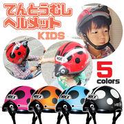 【キッズ】てんとう虫ヘルメット5色 かわいい 子ども用 自転車 安全 防災