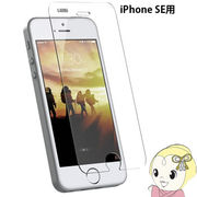 Urban Armor Gear iPhone 5/SE用ガラスフィルム UAG-IPHSESP
