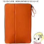 Walk ON Water DROP-OFFコレクション 10-12inchユニバーサルタブレットケース(オレンジ) WOW-UNITAB1