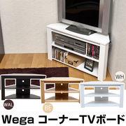 Wega コーナーTVボード BE/WAL/WH