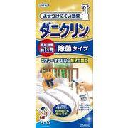 ダニクリン 除菌タイプ 250ML 【 UYEKI 】 【 殺虫剤・ダニ 】