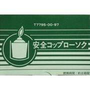 安全コップローソクコップ付き 【 カメヤマ 】 【 ローソク 】