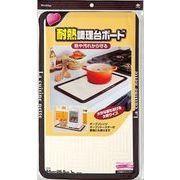 耐熱調理台ボード 【 東洋アルミ 】 【 アルミ 】