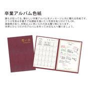 卒業アルバム色紙【色紙/寄せ書き】