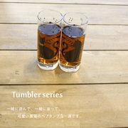 タンブラー300T【ねこ/黒猫/猫雑貨/グラス/ペアギフト/日本製/夏】
