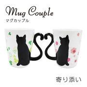 マグカップル黒猫/寄り添い【ねこ/黒猫/猫雑貨/マグカップ/ギフト/ペアギフト】