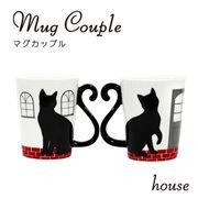 マグカップル黒猫/ハウス【ねこ/黒猫/猫雑貨/マグカップ/ギフト/ペアギフト】