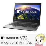 PV72BMP-NJA 東芝 2016冬モデル dynabook 12.5型 2in1コンバーチブル パソコン V72/B オニキスメタリッ