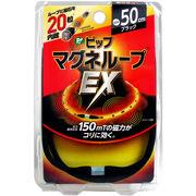 【3月30日まで特価】 ピップ マグネループEX ブラック 50cm