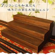 ステェアディスプレイシェルフ【型番号stairs-shelf】