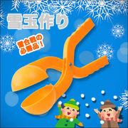皆で遊ぼう!雪合戦、雪遊びに☆簡単雪玉作り☆雪玉マシーン