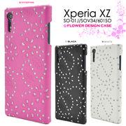 <エクスペリア・01J用>Xperia XZ (SO-01J/SOV34/601SO)用フラワーデザインケース
