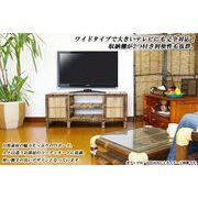 【ラタン×ブリ・アジアンワイドTVボード】【大型家具】[送料別]