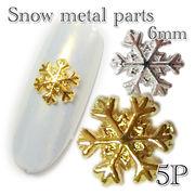 【雪の結晶】メタルパーツ 6mm 5個入り 雪