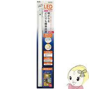 ALT-1060IRL 朝日電器 スリム&フラットLEDライト(非接触スイッチタイプ) 約60cm 電球色