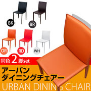 URBAN ダイニングチェア 2脚入り BK/BR/OR/RD/WH