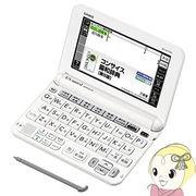 [予約]XD-G7700WE カシオ 電子辞書 EX-word ロシア語モデル ホワイト