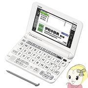 [予約]XD-G7400WE カシオ 電子辞書 EX-word イタリア語モデル ホワイト