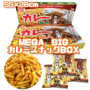 MEGABIGカレースナックBOX おもしろ ジョーク 駄菓子 お菓子 特大 カレー仙人