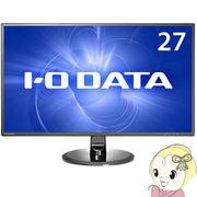 LCD-MF277XDB アイ・オー・データ 27型ワイド液晶ディスプレイ