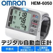 血圧計 手首式 オムロン 測定器 2 単4電池式 デジタル 血圧計◇ 血圧計 HEM-6050