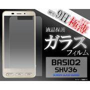 ガラスフィルム>>>BASIO2 SHV36用液晶保護ガラスフィルム