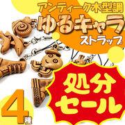 【NETSEA限定値下】☆木のぬくもり☆アンティーク木型調ストラップ 12入り☆全4種類