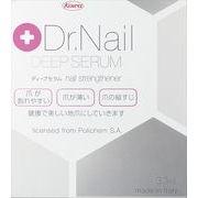 ディープセラム3,3ml 【 興和新薬 】 【 ネイルケア 】