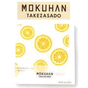 MOKUHAN TAKEZASADO 蚊帳生地ふきん (柚子模様/17-09-15482)  レトロ モダン 雑貨