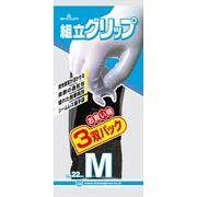 組立グリップ M ブラック 3双パック 【 ショーワ 】 【 手袋 】