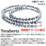 超特価大放出!高純度テラヘルツ鉱石 ミラーカット ネックレス 高品質【FOREST】