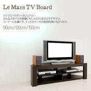 ルマン TVボード 90・120・150
