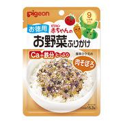 ピジョン 赤ちゃんのお野菜ふりかけ 肉そぼろ お徳用 15.3g入