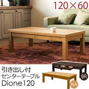 Dione 引出し付きセンターテーブル 120 BR/NA