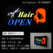 LED サインボード 樹脂型 Hair OPEN 233×433