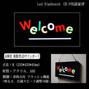 LED サインボード 樹脂型 Welcome アンダーライン 233×433