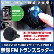 【ブルートゥース対応】FMトランスミッター bluetooth 音楽再生 シガーソケット USB iPhone6 iPhone5
