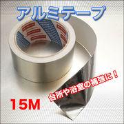 補修やマスキングに♪台所、浴室、屋外など♪アルミテープ15M