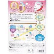 【在庫限り・特価】 美肌シェイプアップマスク 白