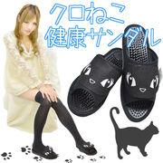 【ネコアニマルグッス】黒猫・健康サンダル大ヒット商品 売れてます ギフトに最適