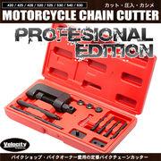 バイクチェーンカッター 工具セット カット 圧入 カシメ カシメツールセット