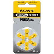 ソニー 補聴器電池 PR536(10P/10PAE/A10/PR536P)6粒入り