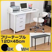 フリーテーブル 120cm幅 奥行き45cm BK/WH