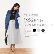 【カジュアルデザイン】無地ロングスカート