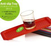 《sale》 Anti-slip Tray すべらないトレイ