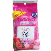 さらさらパウダーシート Ag+ ローズベリーの香り 徳用タイプ 50枚入