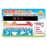 熱中症予防カードNew!【NE02】