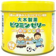 大木製薬株式会社 ビタミンゼリーレモン風味【新パッケージ】