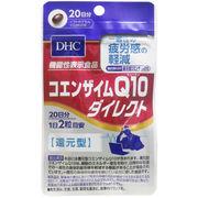 DHC コエンザイムQ10ダイレクト 20日分 40粒入