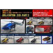 赤外線 METAL HELICOPTER(メタル)2CH PART2